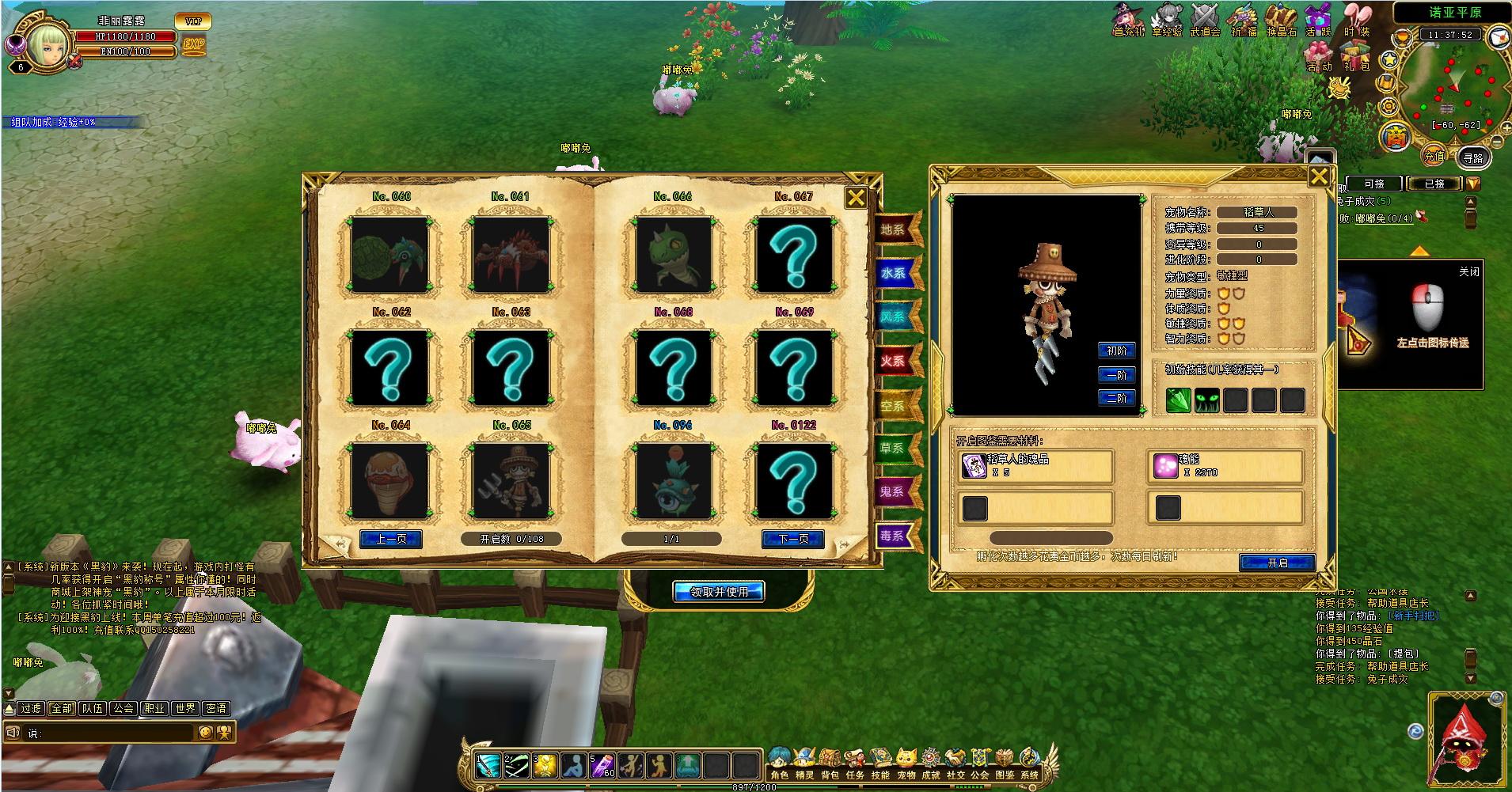 《巫师帝国》游戏截图