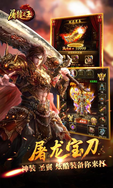 《屠龙之王》游戏截图