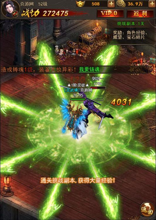 《修罗武神》游戏截图