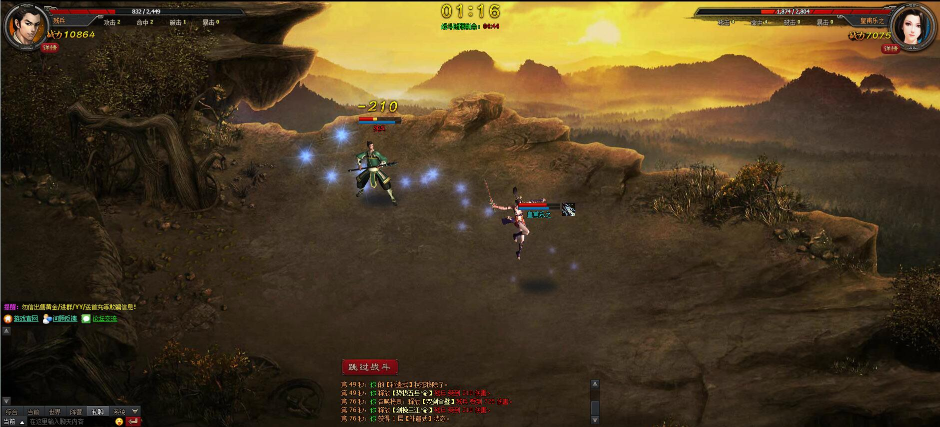 《演义江湖》游戏截图