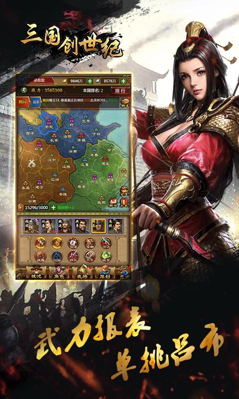 《三国创世纪》游戏截图