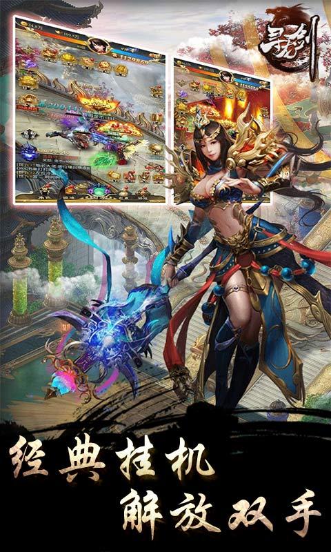 《寻龙剑》游戏截图