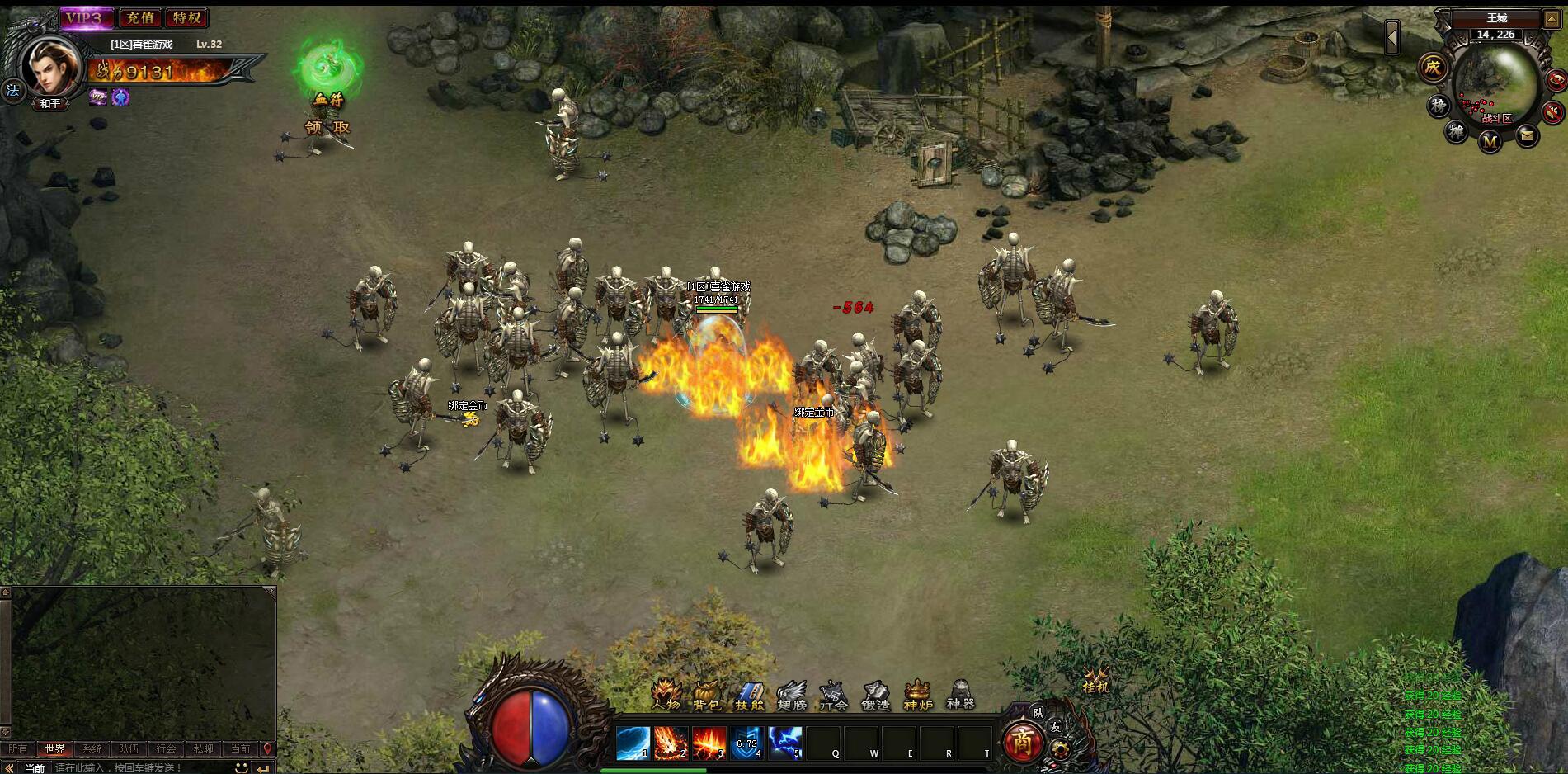 《苍龙变》游戏截图