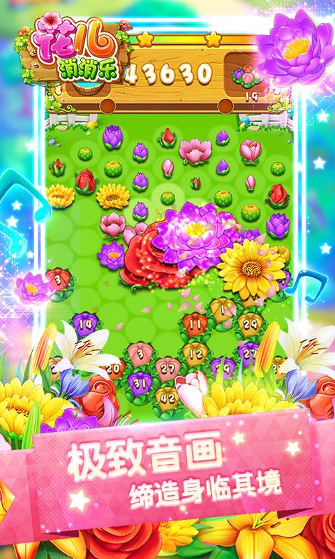 《花儿消消乐》游戏截图