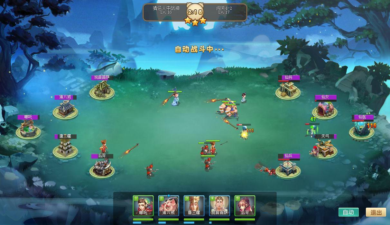 《神仙打架》游戏截图