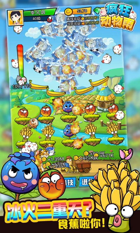 《疯狂动物雨》游戏截图
