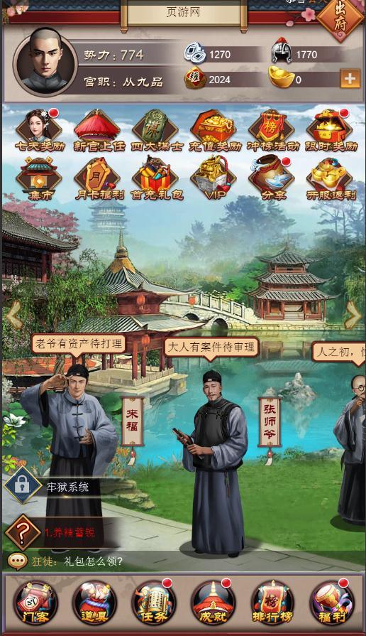 《清宫无间斗》游戏截图