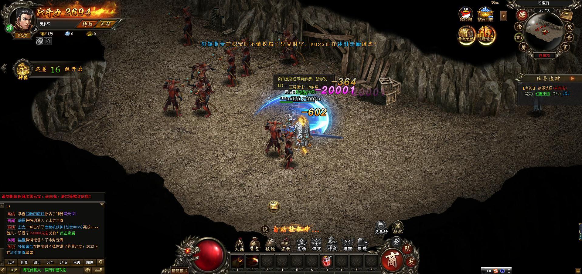 《灭神》游戏截图