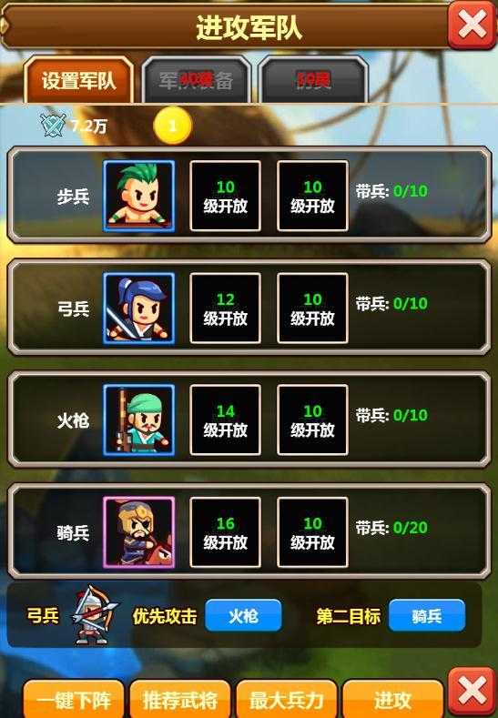《小小村长》游戏截图