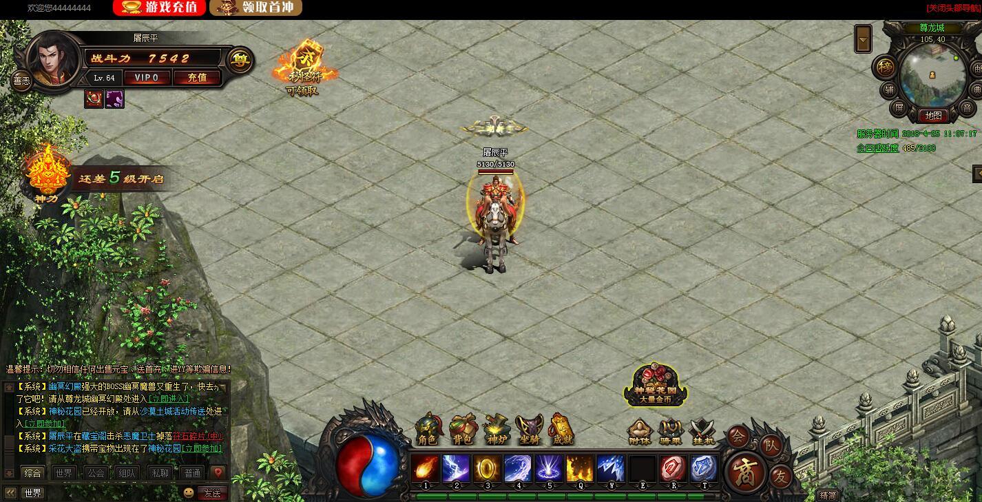《热血悍将》游戏截图