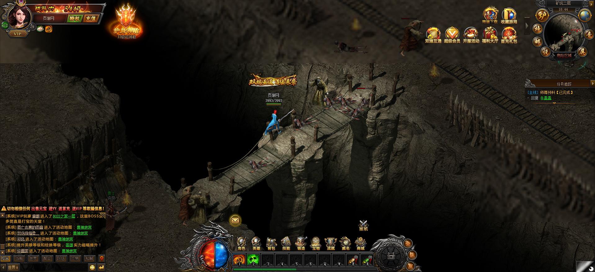 《热血合击》游戏截图
