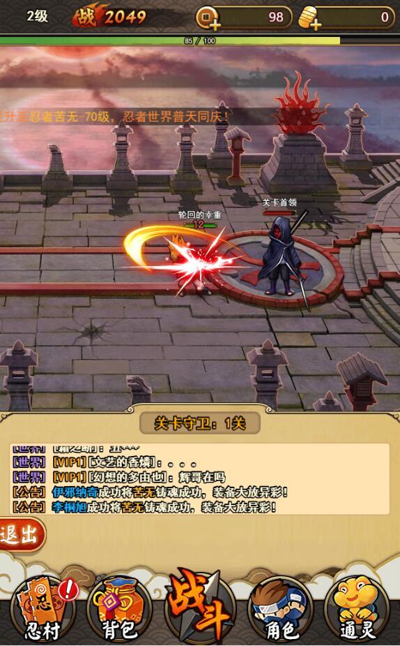 《忍术大作战》游戏截图