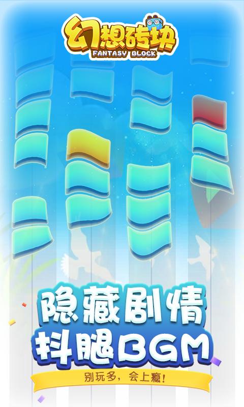 《幻想砖块》游戏截图