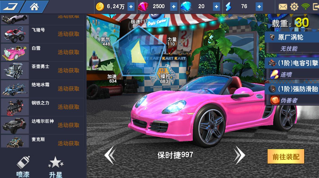 《开心赛车2》游戏截图