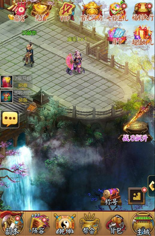 《卧龙出世》游戏截图