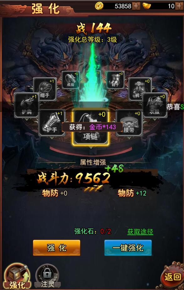 《神游记H5》游戏截图