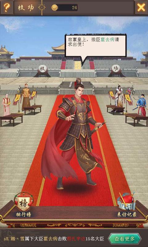 《皇上吉祥2》游戏截图