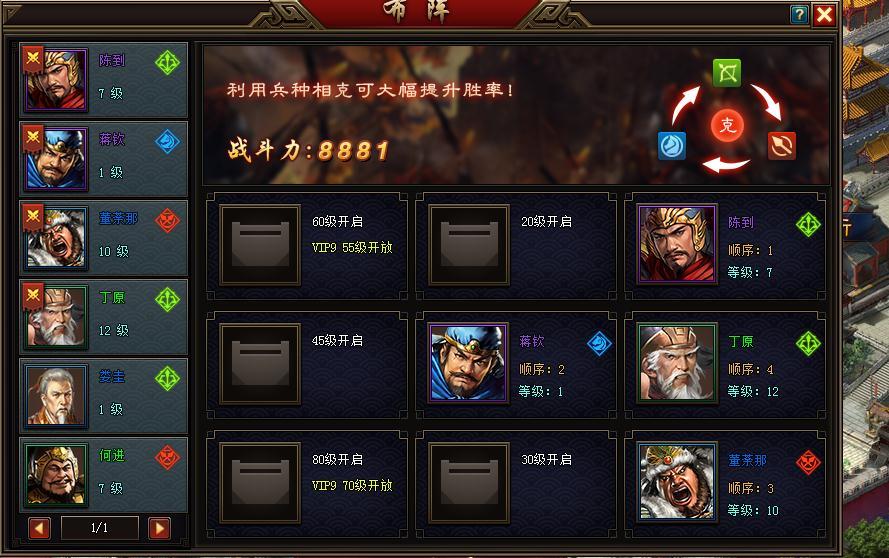 《正版三国》游戏截图