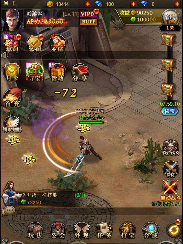 《时光幻境》游戏截图