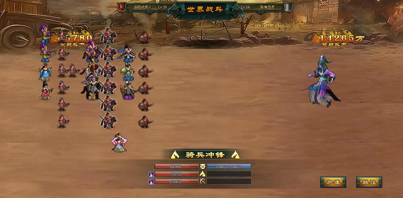 《大大三国》游戏截图