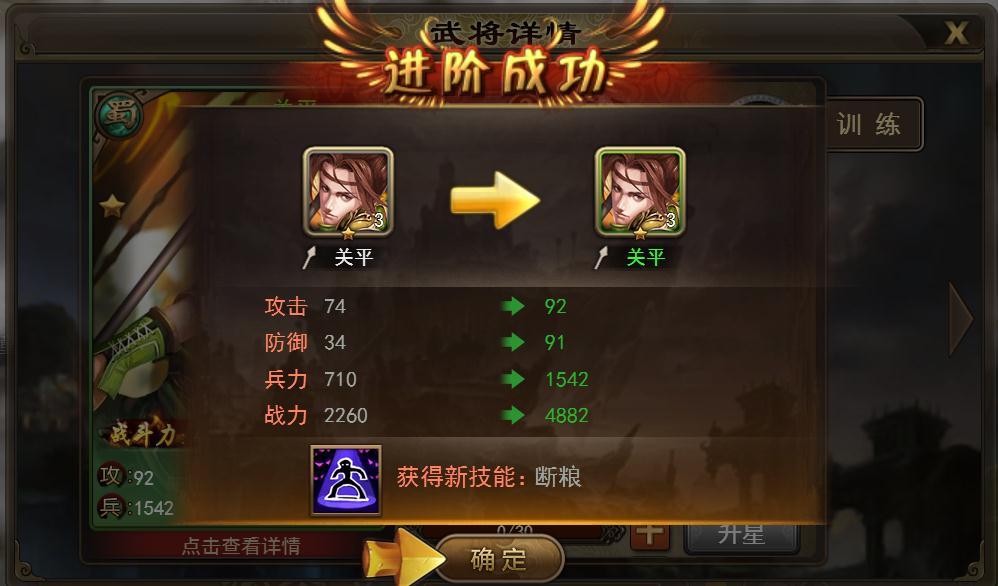 《铁骑神兵》游戏截图