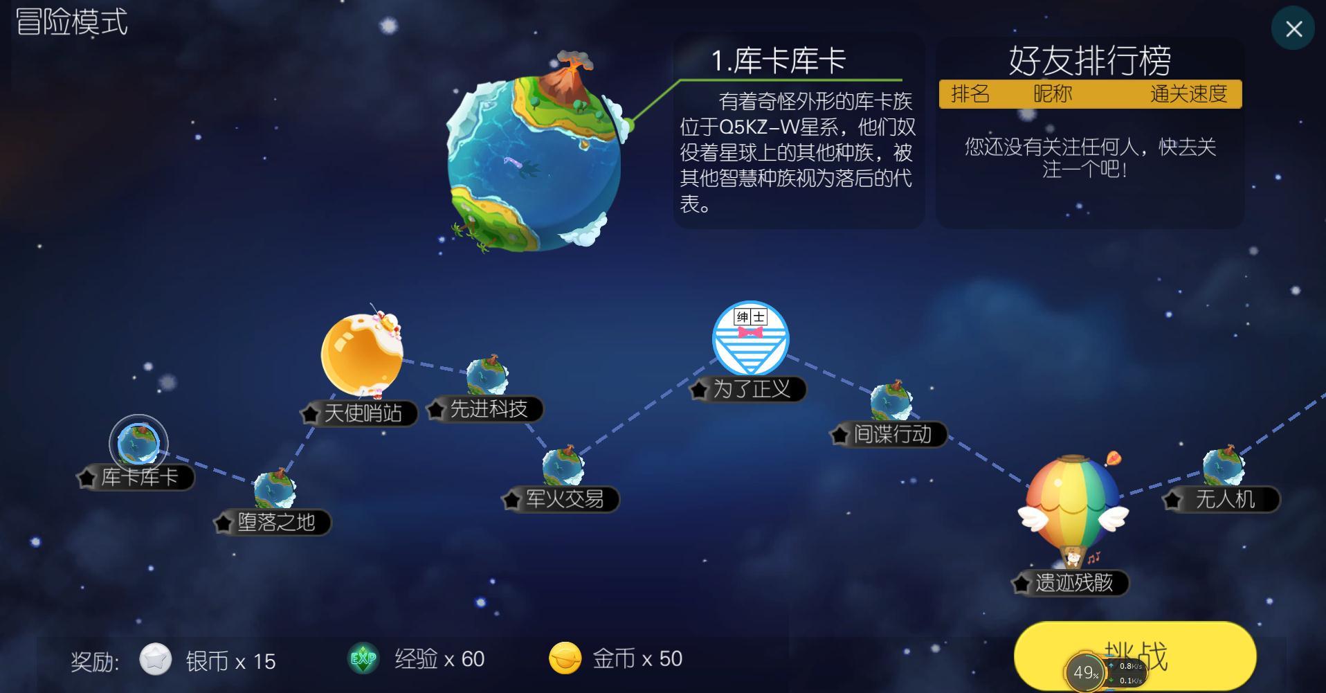 《星际冲突》游戏截图