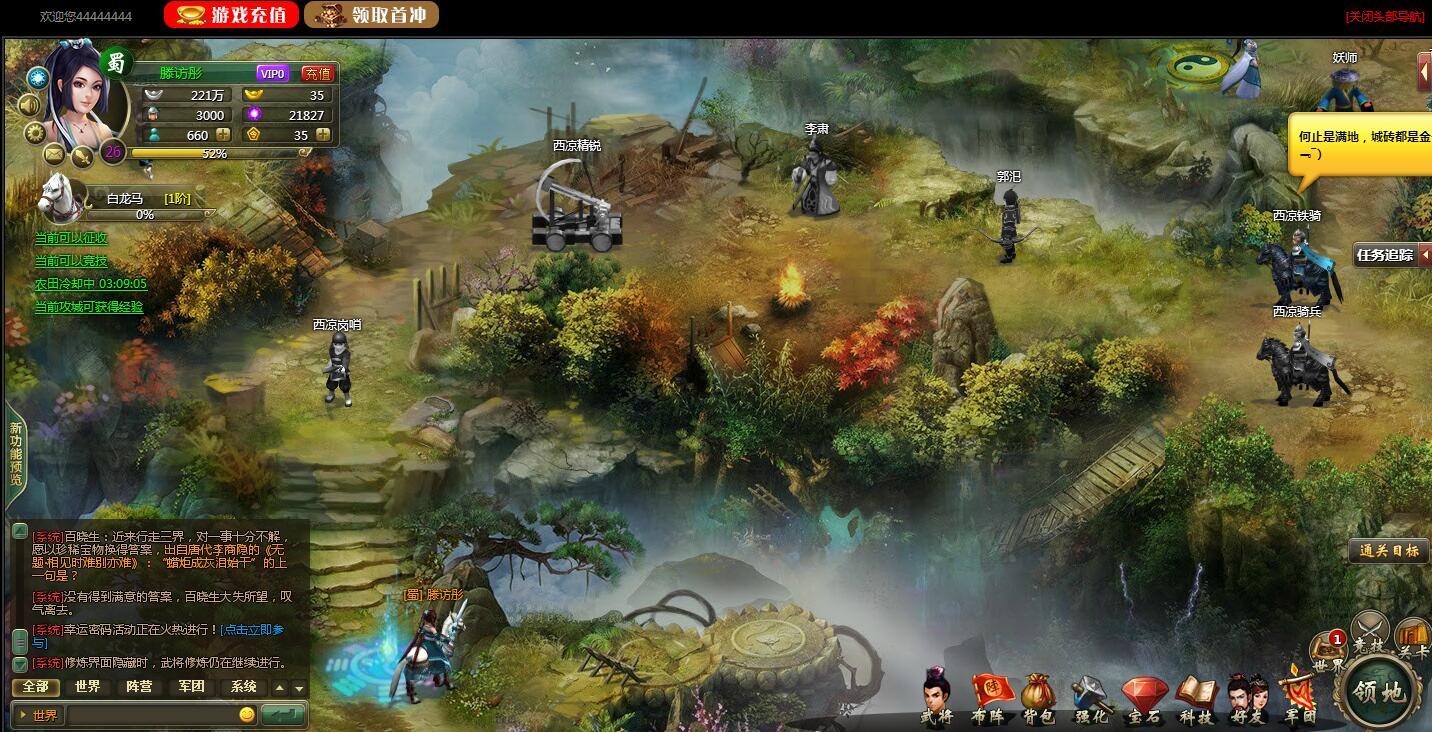 《风云霸业》游戏截图
