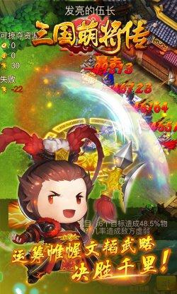 《三国萌将传》游戏截图