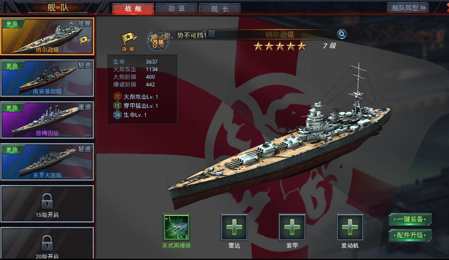 《传奇海战》游戏截图
