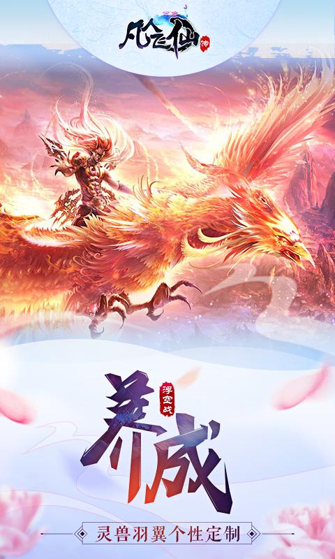 《凡人飞仙传》游戏截图