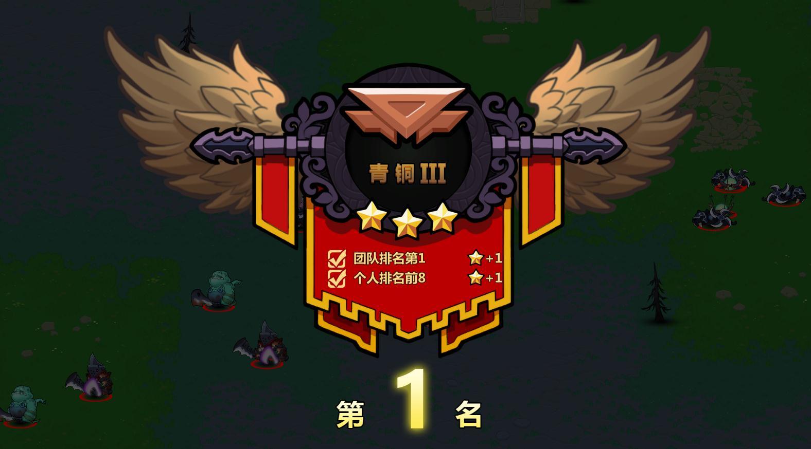 《军团联盟》游戏截图