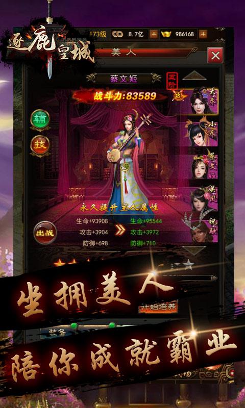 《逐鹿皇城》游戏截图