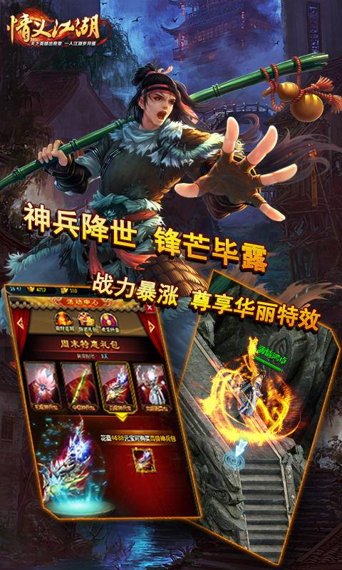 《情义江湖》游戏截图