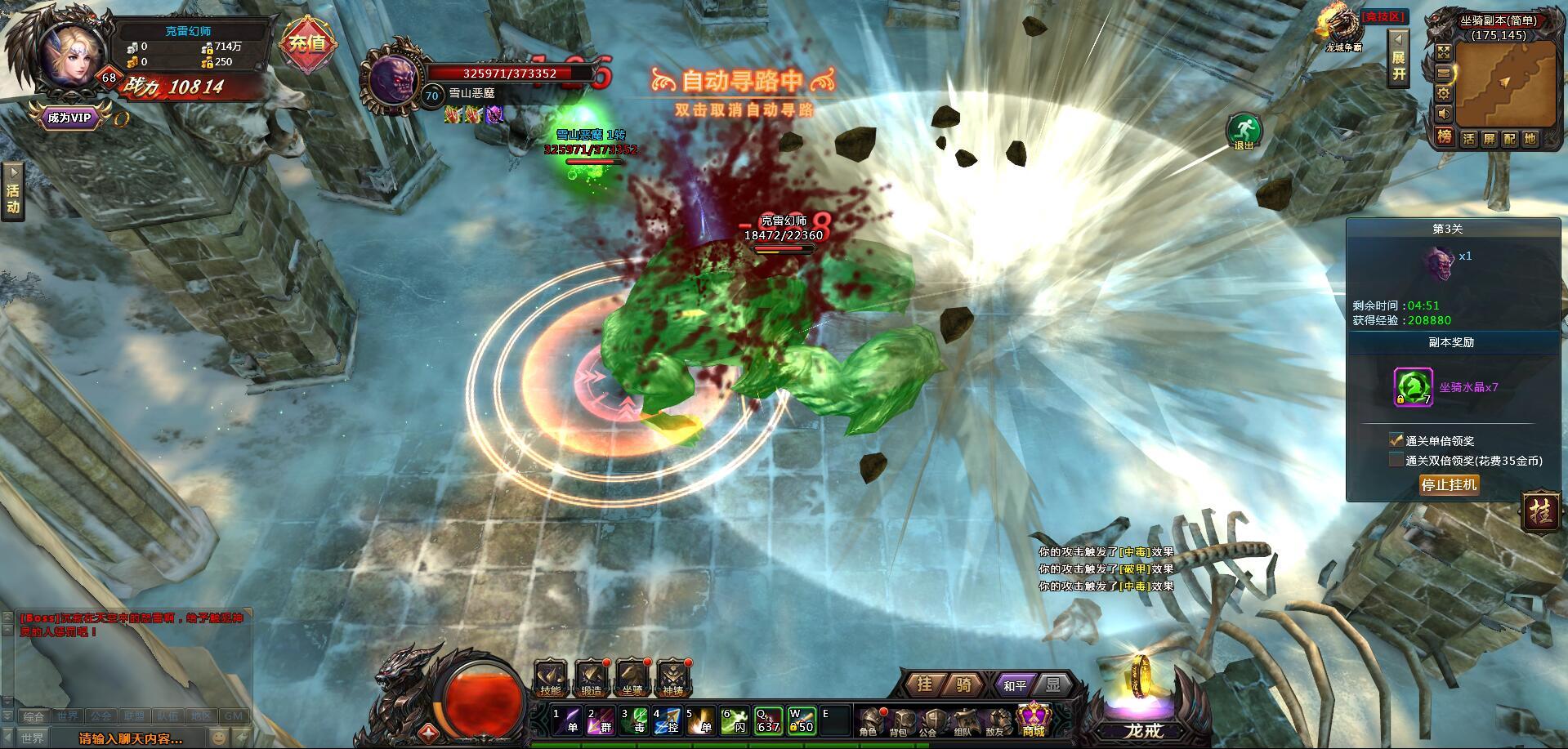 《神降魔炎》游戏截图