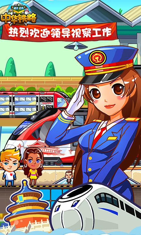 《中华铁路》游戏截图