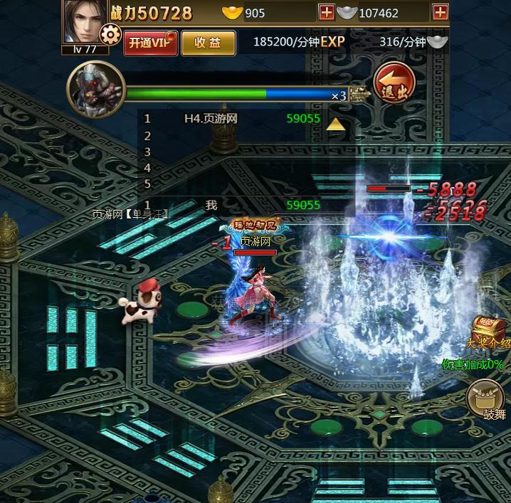 《花千骨H5》游戏截图