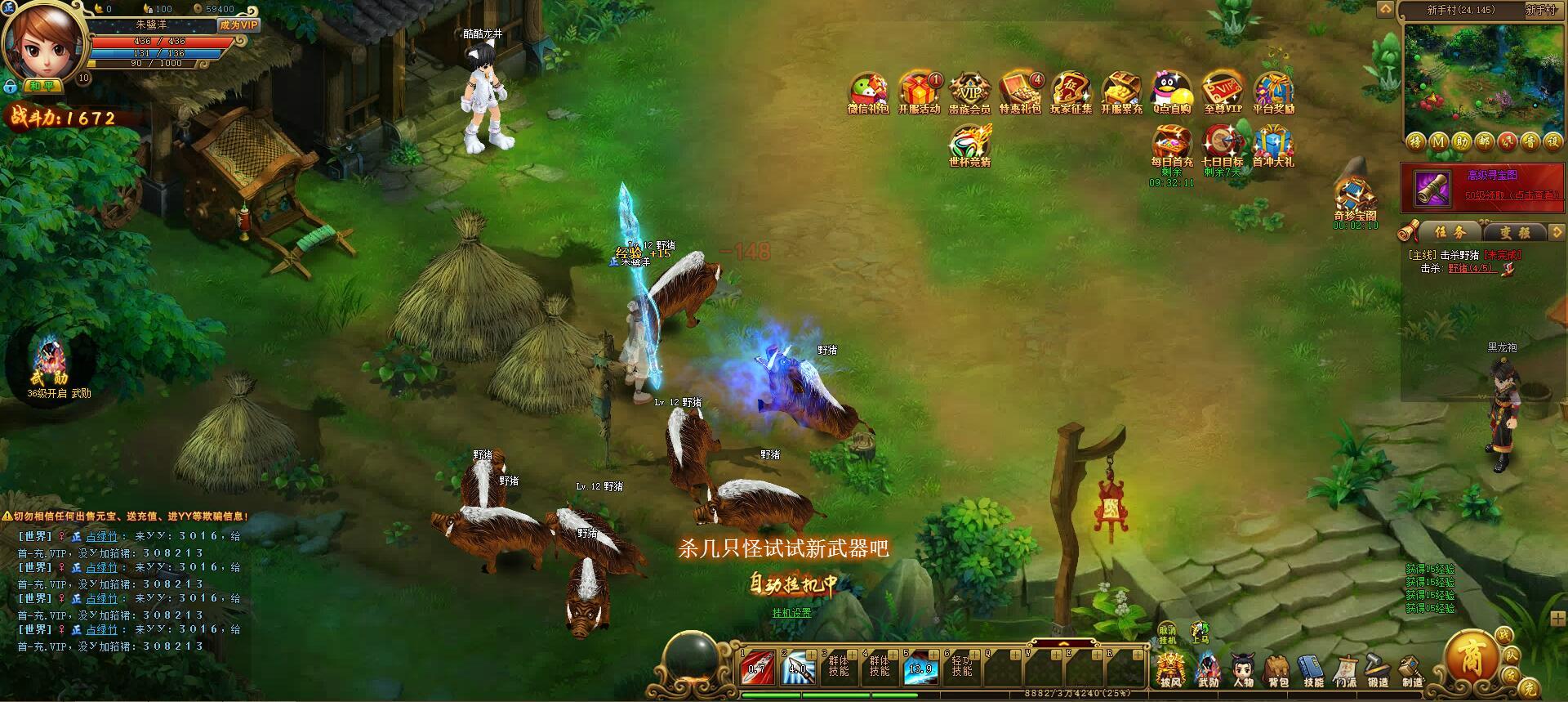 《热血江湖传》游戏截图
