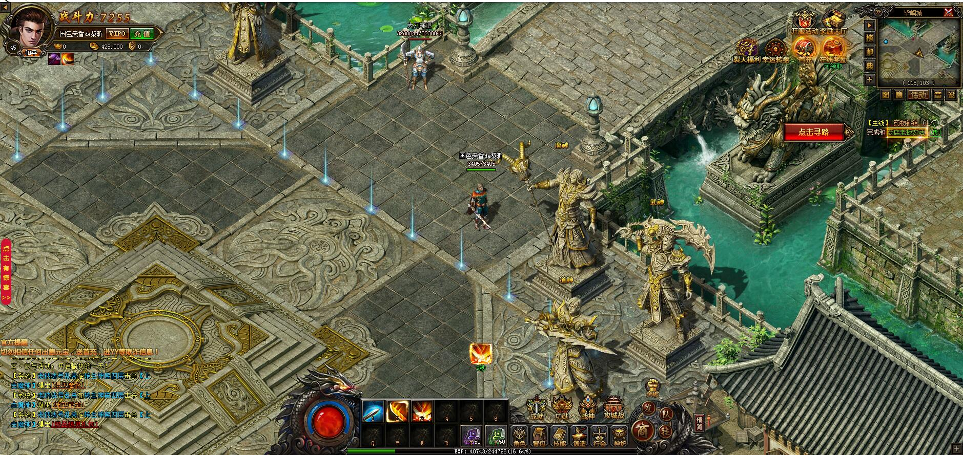 《天霸传奇》游戏截图