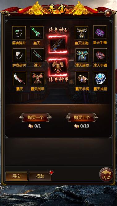 《烈焰传奇H5》游戏截图