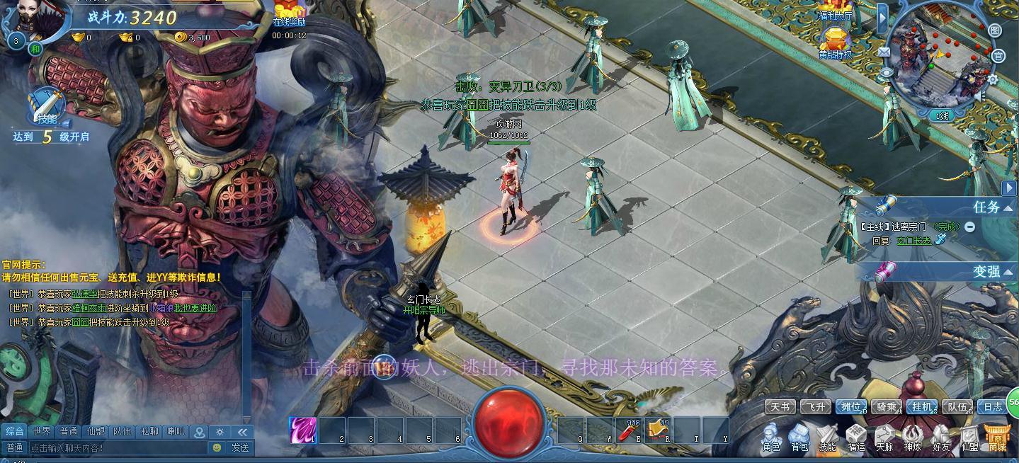 《剑指仙侠》游戏截图