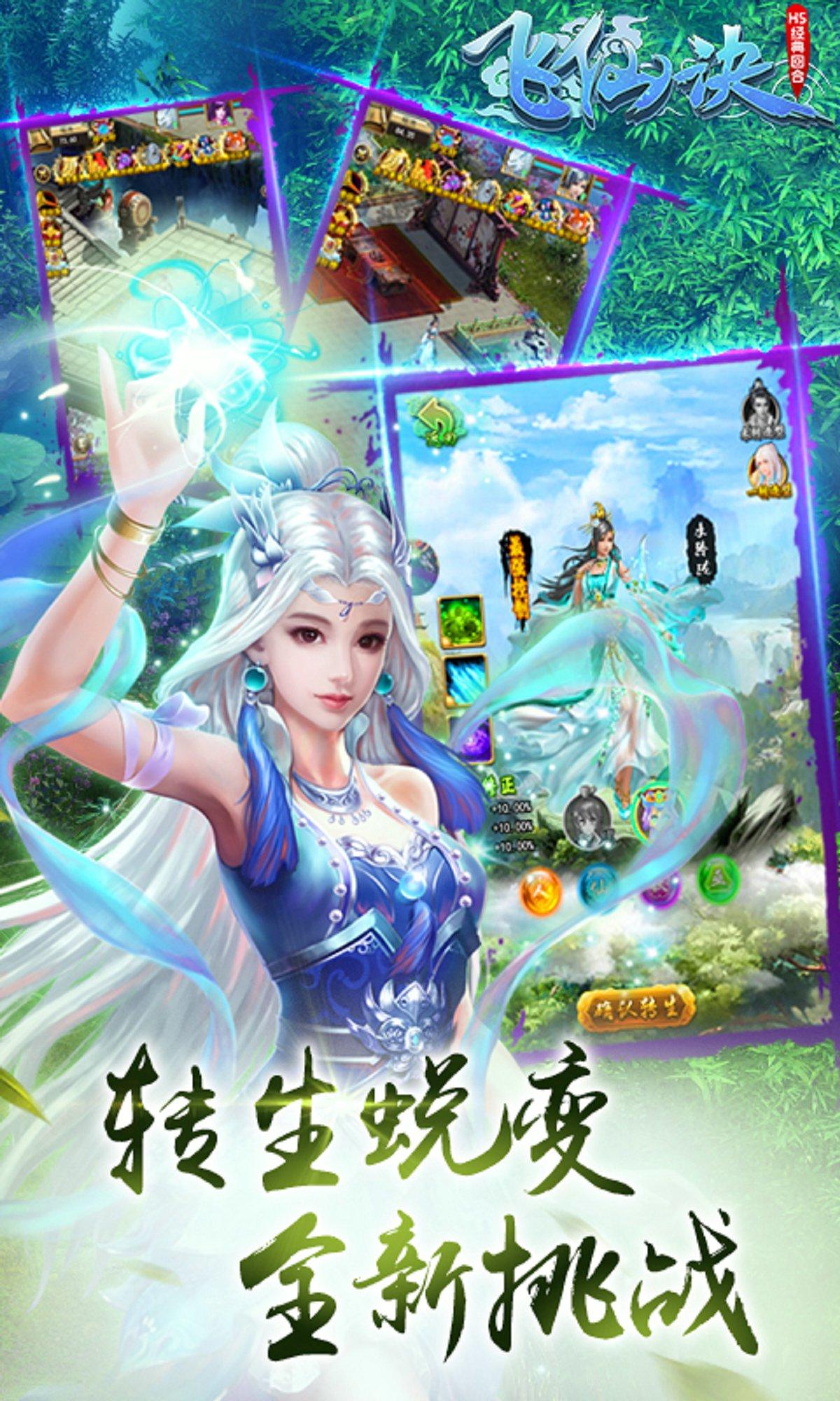 《飞仙诀》游戏截图