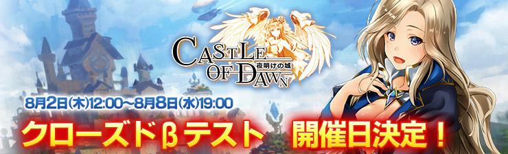 《黎明的城堡》游戏截图