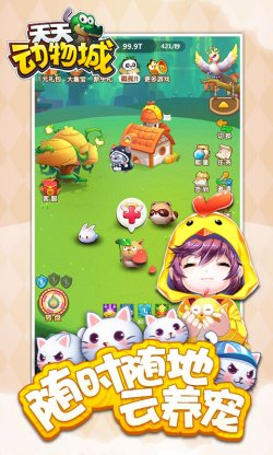 《天天动物城》游戏截图