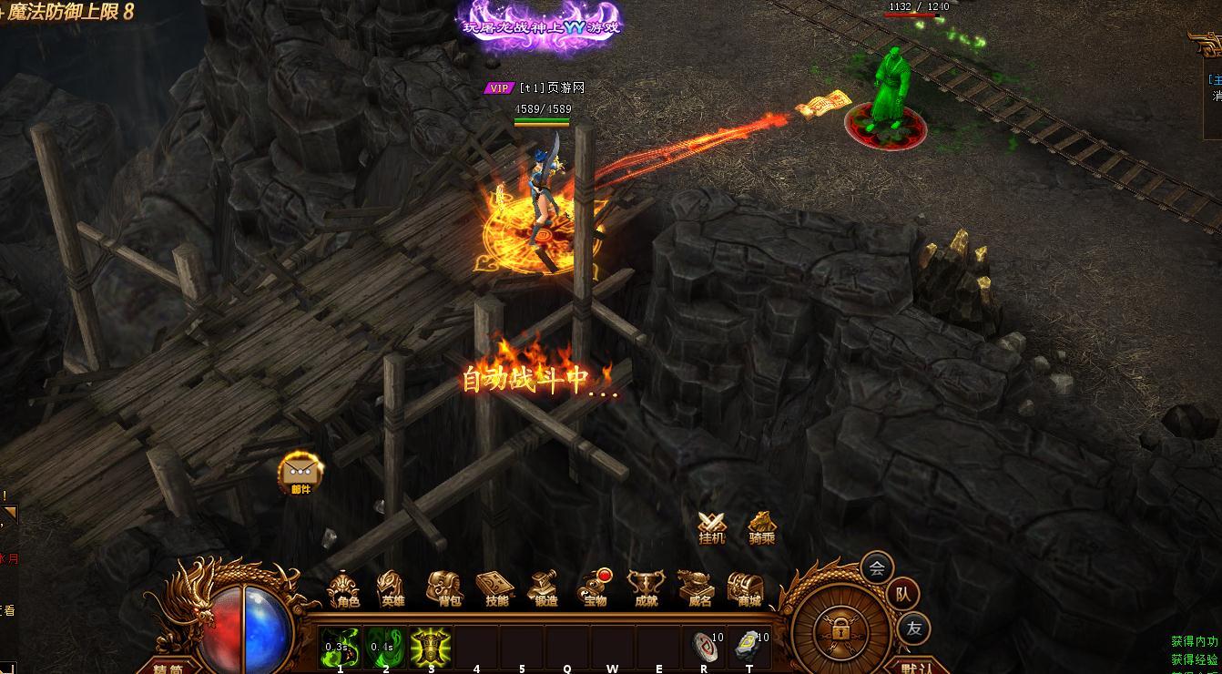 《屠龙战神》游戏截图