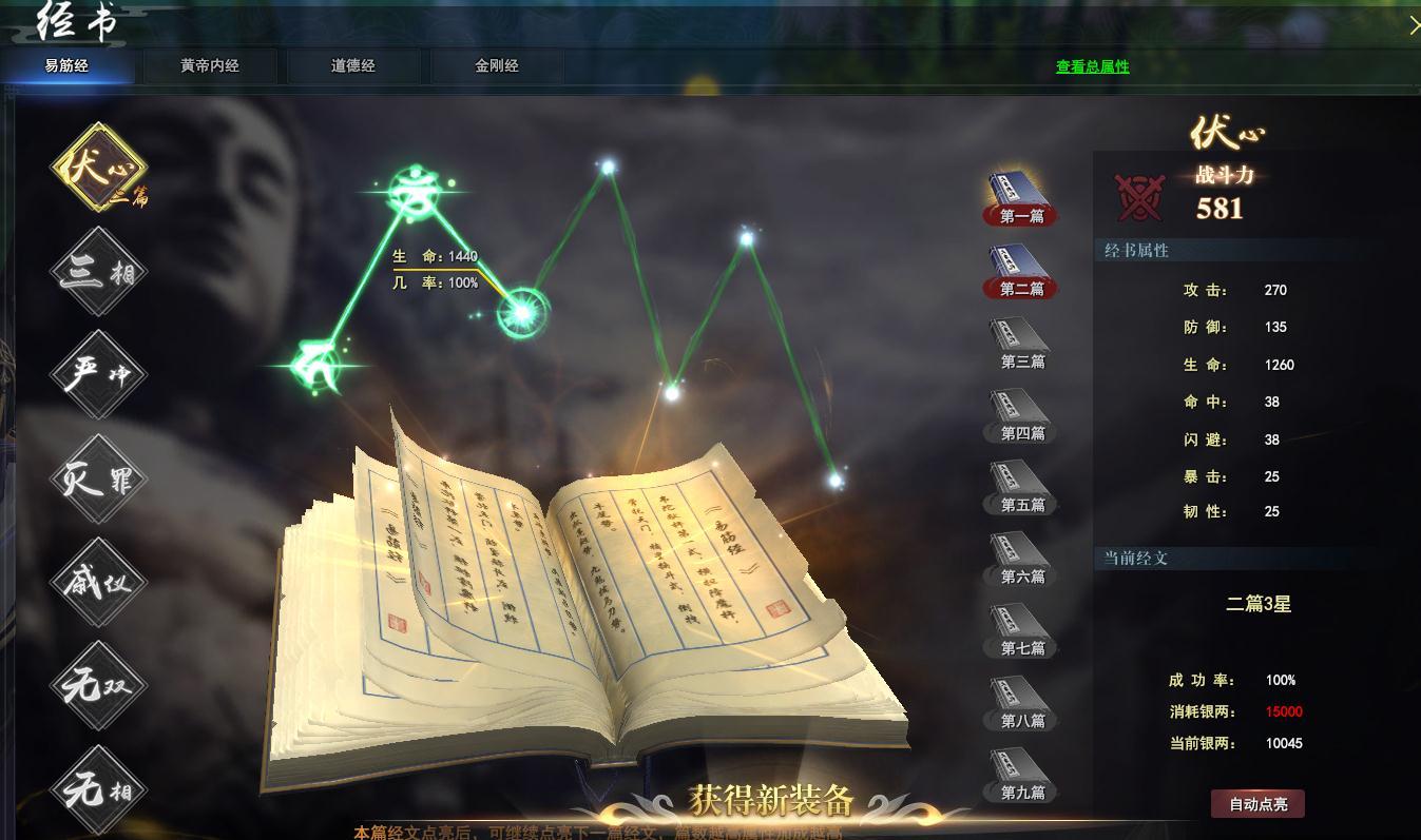 《斗武》游戏截图