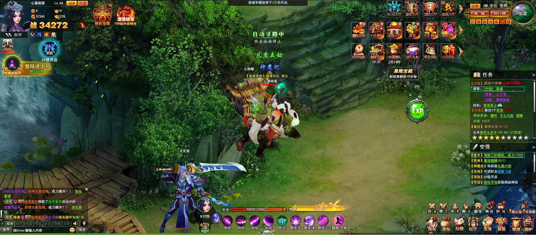 《神兵绝阵》游戏截图