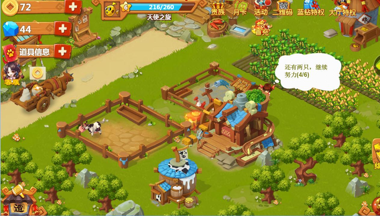 《田园物语》游戏截图