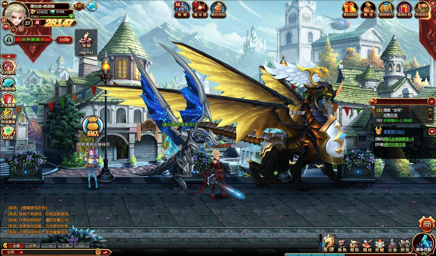 《巨龙战记》游戏截图