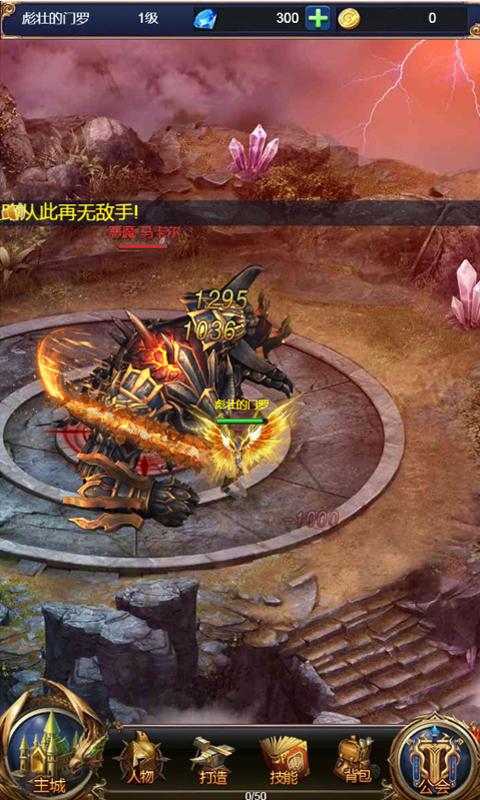 《魔霸大陆H5》游戏截图