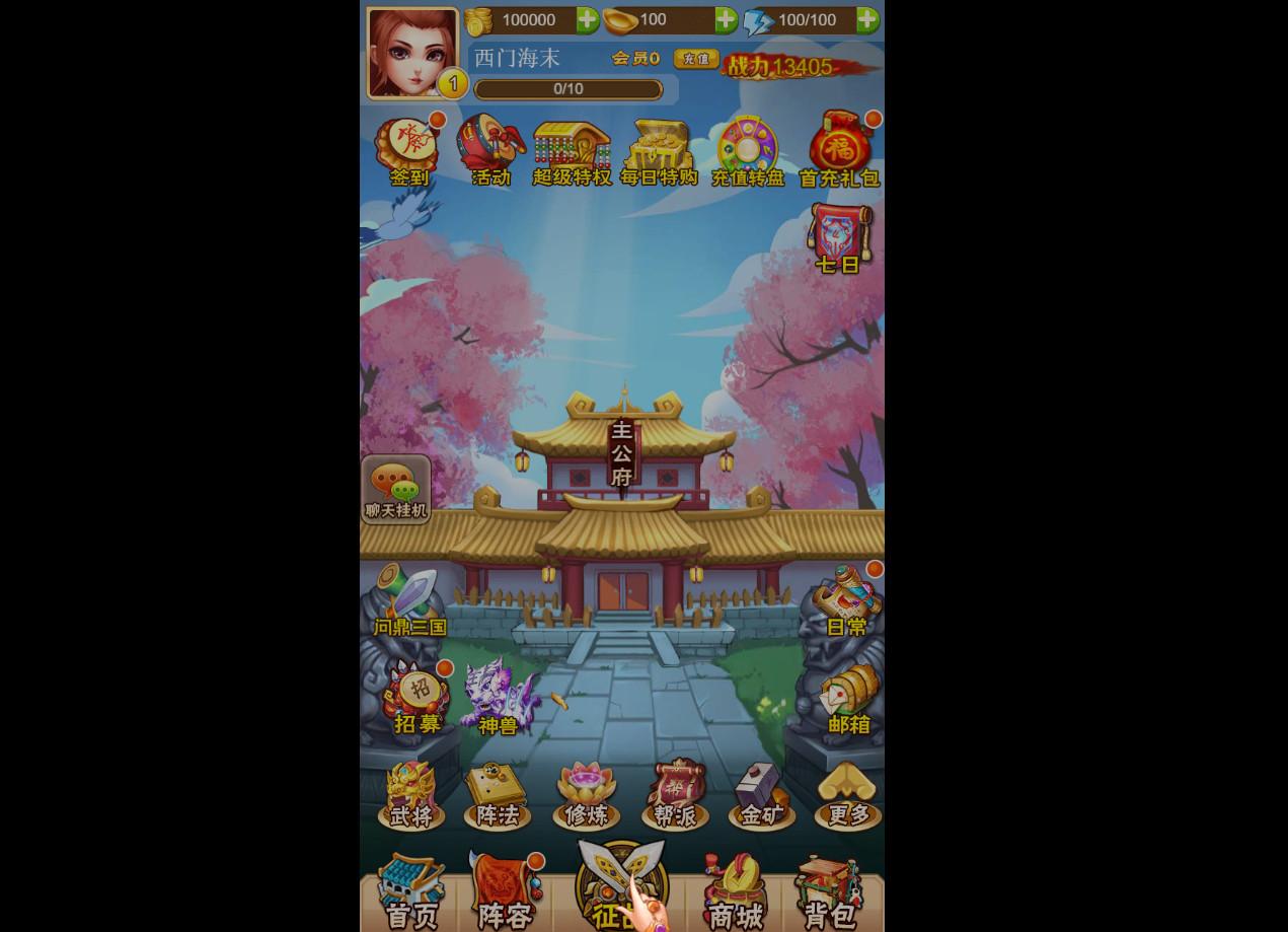 《激萌三国志H5》游戏截图